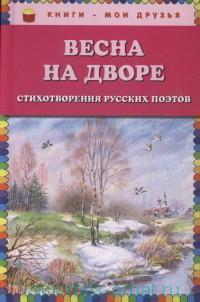 Весна на дворе : стихотворения русских поэтов