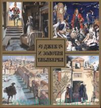 Джек и золотая табакерка : сказки народов Великобритании и Северной Ирландии : сборник сказок