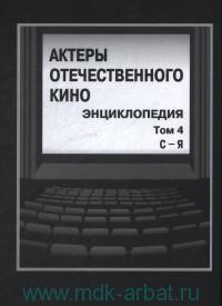 Актёры отечественного кино : энциклопедия. В 4 т. Т.4. С - Я