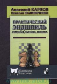 Практический эндшпиль : стратегия, тактика, техника
