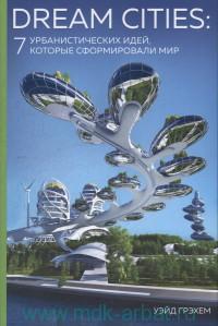 Dream Cities : 7 урбанистических идей, которые сформировали мир