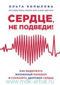 Сердце, не подведи! = 60 ударов в минуту