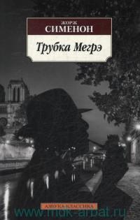 Трубка Мегрэ : романы