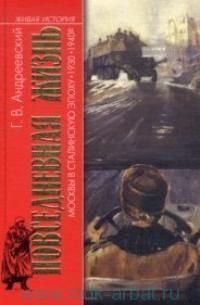 Повседневная жизнь Москвы в сталинскую эпоху, 1930-1940 годы