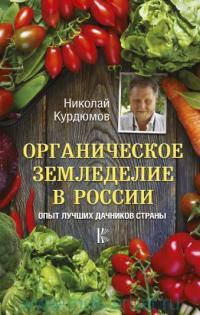 Органическое земледелие в России. Опыт лучших дачников страны
