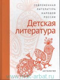 Современная литература народов России : Детская литература : антология