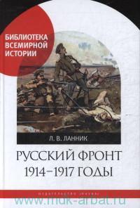 Русский фронт, 1914-1917 годы