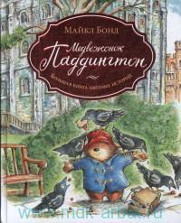 Медвежонок Паддингтон. Большая книга цветных историй : рассказы