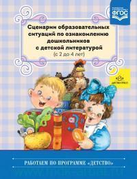 Сценарии образовательных ситуаций по ознакомлению дошкольников с детской литературой ( с 2 до 4 лет) (ФГОС)