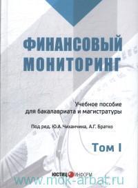 Финансовый мониторинг : учебное пособие для бакалавриата и магистратуры. Т.1