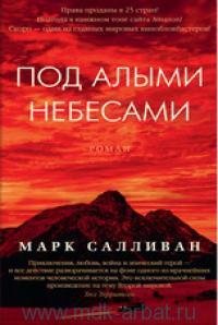 Под алыми небесами : роман