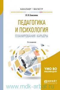 Педагогика и психология планирования карьеры : учебное пособие для бакалавриата и магистратуры