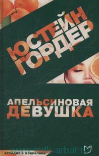 Апельсиновая Девушка : роман
