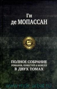 Полное собрание романов, повестей и новелл. В 2 т. Т.1
