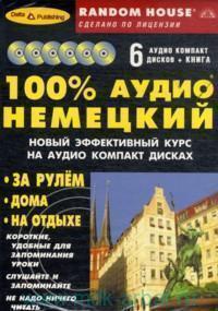 100% аудио немецкий : начальный и средний уровень : 6 аудио компакт дисков + книга
