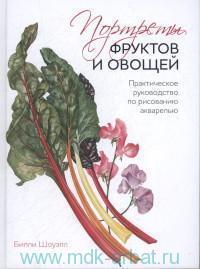 Портреты фруктов и овощей : практическое руководство по рисованию акварелью