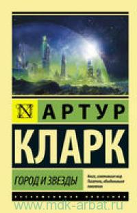 Город и звезды : фантастический роман