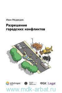 Разрешение городских конфликтов