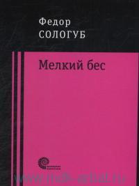 Мелкий бес : роман