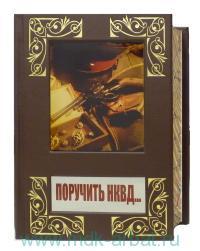 Поручить НКВД... Спецлагеря в документах ГКО и накоматов СССР (1942-1946)