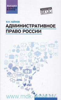 Административное право России : учебное пособие (соответствует ФГОС)