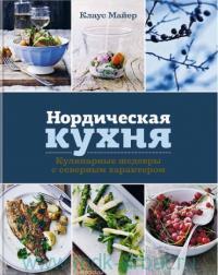 Нордическая кухня : Кулинарные шедевры с северным характером
