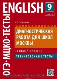 Английский язык : диагностическая работа для школ Москвы : 9-й класс : базовый уровень : тренировочные тесты : учебное пособие