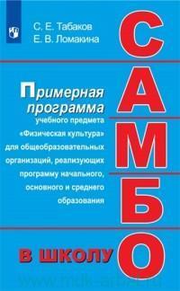 Самбо - в школу : примерная программа учебного предмета «Физическая культура» для общеобразовательных организаций, реализующих программу начального, основного и среднего образования