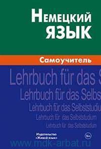 Немецкий язык : самоучитель