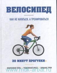 Велосипед : как не кататься, а тренироваться