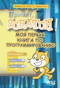 Привет, Scratch! : моя первая книга по программированию