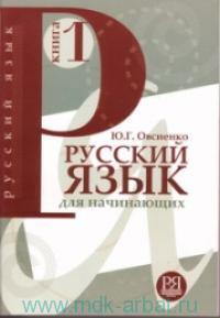 Русский язык для начинающих : учебник для говорящих на английском языке. Кн.1