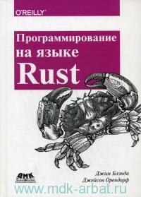 Программирование на языке Rust : быстрое и безопасное системное программирование