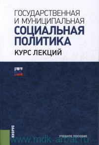 Государственная и муниципальная социальная политика : курс лекций : учебное пособие
