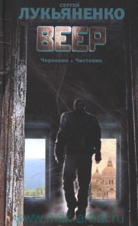 Веер : Черновик ; Чистовик : фантастические романы