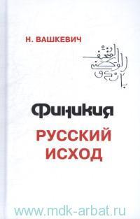 Финикия. Русский исход