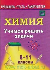 Учимся решать задачи по химии : 8-11-й классы (ФГОС)