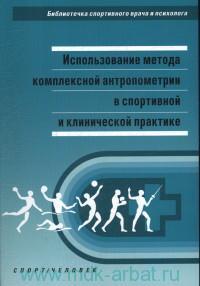Использование метода комплексной антропометрии в спортивной и клинической практике : методические рекомендации