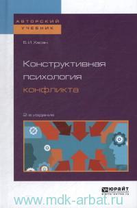 Конструктивная психология конфликта : учебное пособие для бакалавриата и магистратуры