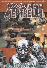 Ходячие мертвецы. Т. 20 : Всеобщая война. Ч. 1 : графический роман