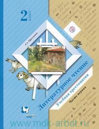 Литературное чтение : 2-й класс : учебная хрестоматия для учащихся общеобразовательных организаций. В 2 ч. Ч.1 (ФГОС)
