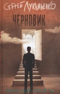 Черновик : фантастический роман