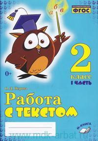 Работа с текстом : 2-й класс : практическое пособие для начальной школы : в 2 ч. (ФГОС)