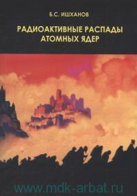 Радиоактивные распады атомных ядер : учебное пособие