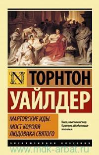 Мартовские иды ; Мост короля Людовика Святого : сборник