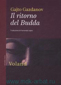 Il ritorno del Budda