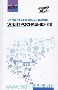 Электроснабжение : учебник (соответствует ФГОС)