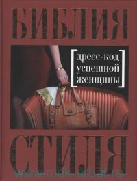 Библия стиля : дресс-код успешной женщины