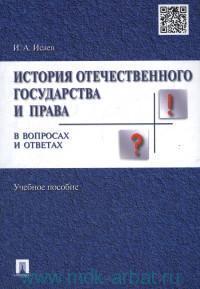 История отечественного государства и права в вопросах и ответах : учебное пособие