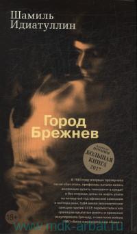 Город Брежнев : роман